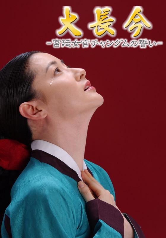 大長今-宮廷女官チャングムの誓い-
