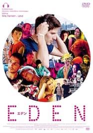 エデン/EDEN