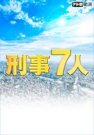 刑事7人(2019)【テレ朝動画】