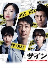 サイン―法医学者 柚木貴志の事件―【テレ朝動画】