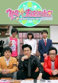 ウレロ☆未確認少女【テレ東OD】