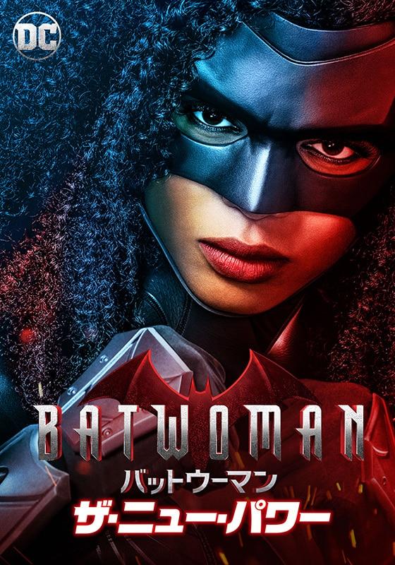 BATWOMAN/バットウーマン シーズン2