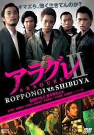 アラグレ2 ROPPONGI V.S. SHIBUYA