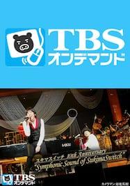 """スキマスイッチ 10th Anniversary""""Symphonic Sound of SukimaSwitch""""【TBSオンデマンド】"""