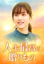 新春ドラマスペシャル「人生最高の贈りもの」【テレ東OD】