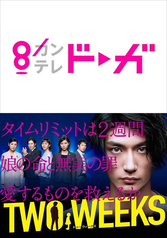 TWO WEEKS【カンテレドーガ】
