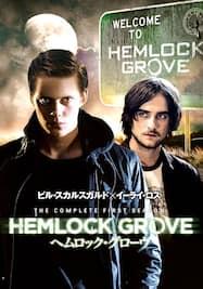 ヘムロック・グローヴ シーズン1