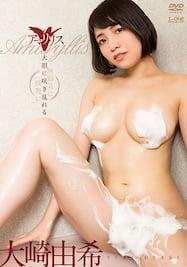 アマリリス/大崎由希