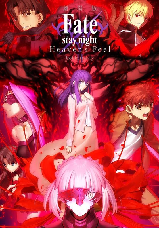 劇場版 「Fate/stay night [Heaven's Feel]」II.lost butterfly