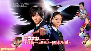 名探偵コナン 工藤新一への挑戦状~怪鳥伝説の謎~