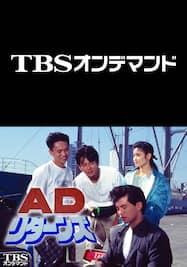 AD・リターンズ【TBSオンデマンド】
