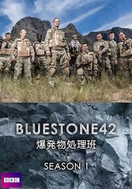 ブルーストーン42 爆発物処理班 シーズン1