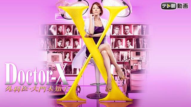 ドクターX 〜外科医・大門未知子〜(2016)【テレ朝動画】