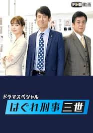ドラマSP はぐれ刑事三世【テレ朝動画】2020年10月15日放送
