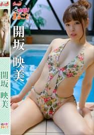 必撮!まるごと☆開坂映美