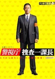 警視庁・捜査一課長 season5【テレ朝動画】