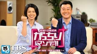 がっちりマンデー!!|毎週(日)07:30放送