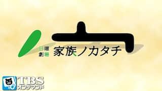 家族ノカタチ【TBSオンデマンド】