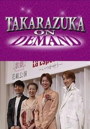 TAKARAZUKA NEWS プレイバック!「花組公演『La Esperanza/TAKARAZUKA舞夢』 制作発表会」~2004年5月より~