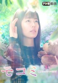 モコミ~彼女ちょっとヘンだけど~【テレ朝動画】