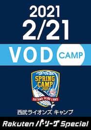 2021/2/21 10:00 西武ライオンズキャンプ