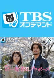 もう一度君に、プロポーズ【TBSオンデマンド】