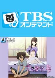 さんかれあ【TBSオンデマンド】
