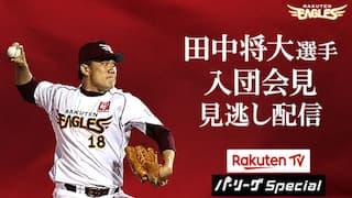 2021/1/30 16:30 楽天イーグルス 田中将大選手の入団記者会見
