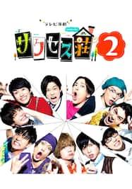 テレビ演劇 サクセス荘2【テレ東OD】
