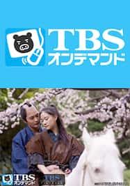 雷桜【TBSオンデマンド】