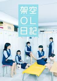 映画「架空OL日記」