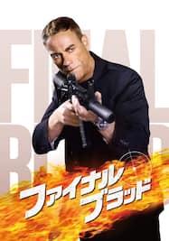 ジャン=クロード・ヴァン・ダム/ファイナル・ブラッド