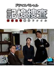 ドラマスペシャル「記憶捜査~新宿東署事件ファイル~」【テレ東OD】