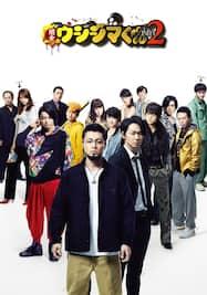 映画 闇金ウシジマくん Part2