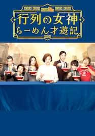 行列の女神~らーめん才遊記~【テレ東OD】