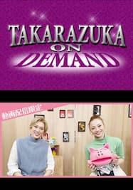 タカラヅカのミカタ~動画配信を学ぶぅ~#4【オリジナル編集版】