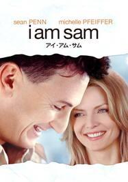 アイ・アム・サム I am Sam