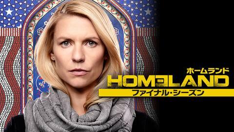 ホームランド/HOMELAND ファイナル・シーズン