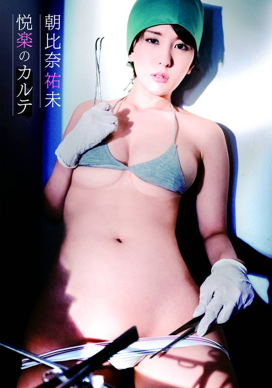 悦楽のカルテ/朝比奈祐未