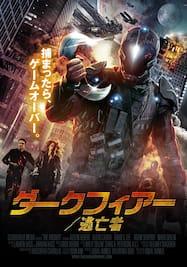 ダークフィアー/逃亡者