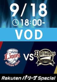 2019/9/18 18:00 西武 VS オリックス