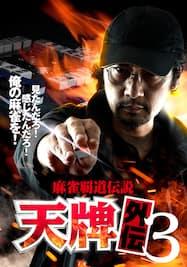 麻雀覇道伝説 天牌外伝3