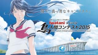 Iwataniスペシャル 鳥人間コンテスト2015