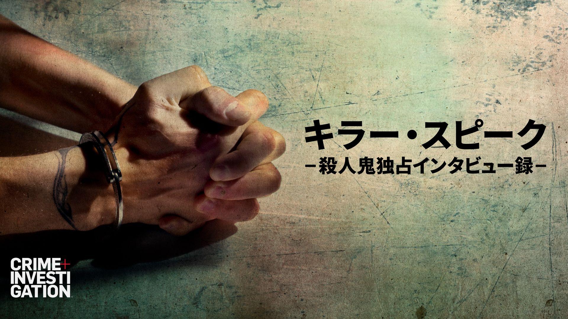 キラー・スピーク -殺人鬼独占インタビュー録-