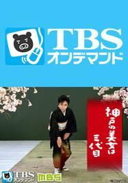 神戸の美女は三代目【TBSオンデマンド】