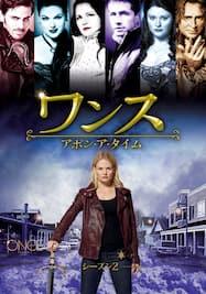 ワンス・アポン・ア・タイム シーズン2