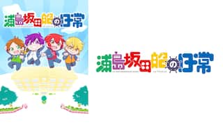 浦島坂田船の日常|2019年10月TV放送スタート