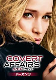 コバート・アフェア/COVERT AFFAIRS シーズン3