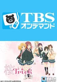桜Trick【TBSオンデマンド】