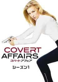 コバート・アフェア/COVERT AFFAIRS シーズン1